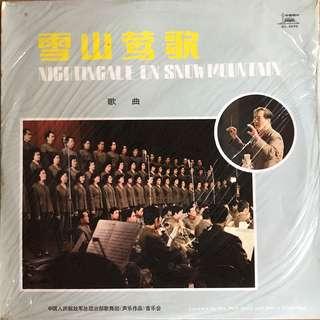 Brand new old stock vinyl records