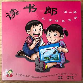Reading Lad Readers 读书郎 Volume 1 (Preschool / Lower Primary)