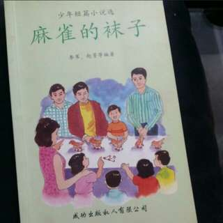 Chinese stories for secondary school
