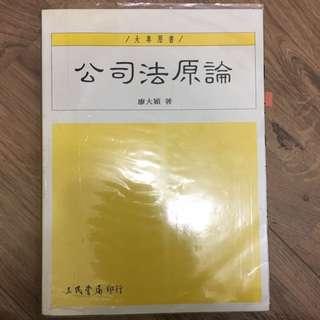 🚚 公司法原論 廖大穎#出清課本