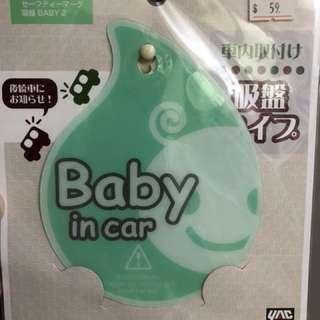 Baby in car 車內提示貼