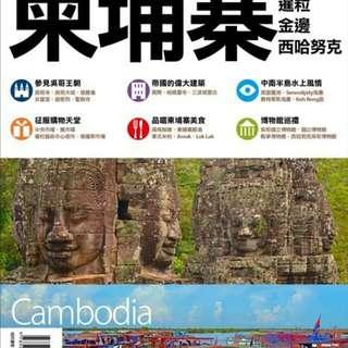 柬埔寨旅遊書