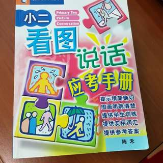 P2 Chinese oral picture conversation. Description and guide. Focus point.
