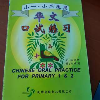 P1&2 Chinese oral practise. With passage reading. Question prompt. Model answer.
