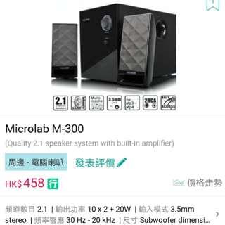 Microlab音箱(95%新)