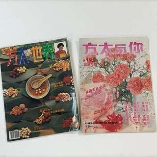 方太 舊雜誌 90年代