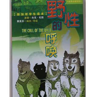 Chinese  Book 野性的呼唤 The Call of the Wild