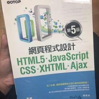 🚚 網頁程式設計HTML5、Java、CSS、Ajax 陳惠貞著
