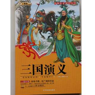 Chinese  Book : 三国演义