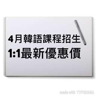 4月韓語課程