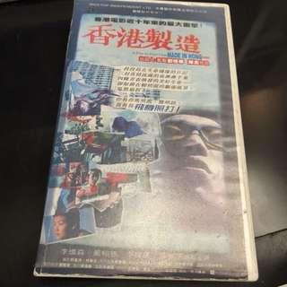 陳果 香港製造 VHS