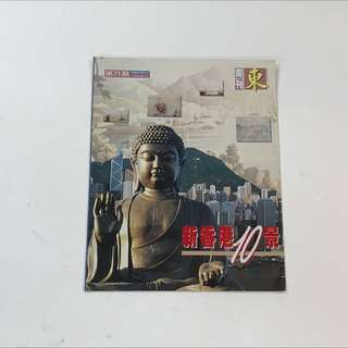 東周刊 90年代 香港新十景