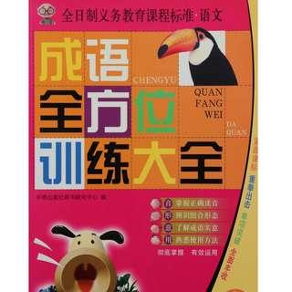 Chinese  Book :  成语全方位训练大全