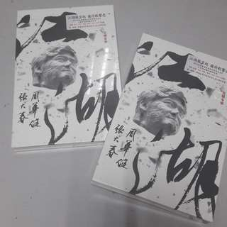 周华健 Box Set CD (2 Set)