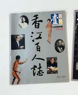 壹周刊 90年代初期 香冮百人誌