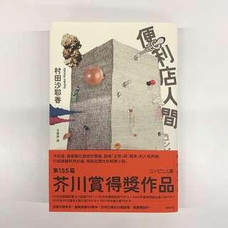 便利店人間 村田沙耶香 日本小說
