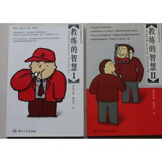 Chinese  Book : 教练的智慧 1 & 2