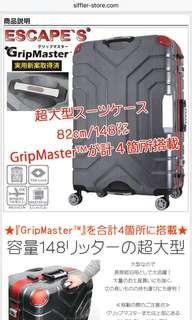 日本 Gripmaster 行李箱