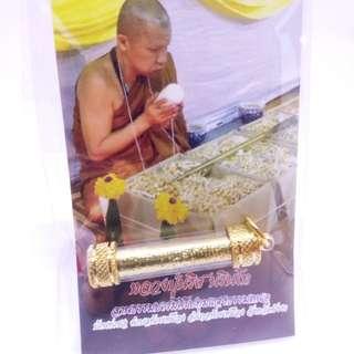 2558  Lp narit   Wat ban ta sor  招財符管