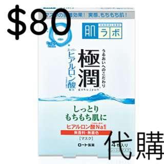 肌研極潤 - 肌研極潤保濕面膜 編號:HADA-12