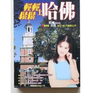 Chinese  Book : 轻轻松松上哈佛 (畅销书)