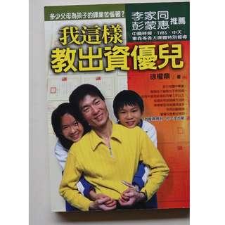 Chinese  Book :我这样教出资优儿