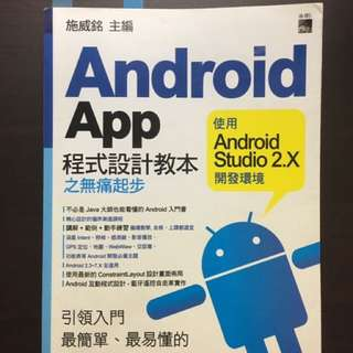 🚚 Android 安卓 課本
