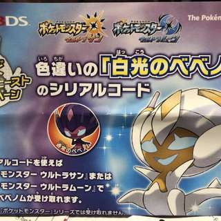 Shiny Poipole Serial Codes for Japan Ultra Sun & Ultra Moon