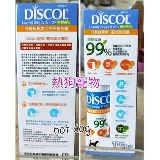 🚚 (熱狗寵物)【DISCOL 滴舒口】寵物潔牙噴劑0.8oz。預防牙菌斑、牙周疾病。