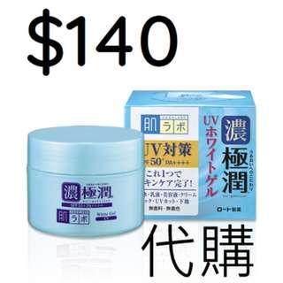 肌研極潤 - 肌研濃極潤UV防曬面霜SPF50+/PA++++ 編號:HADA-29