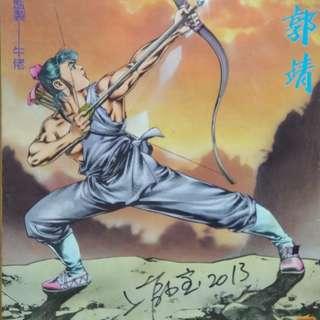 射鵰英雄傳第3期,附有上官小寶簽名留念,金庸原著,鄺氏1988年出版