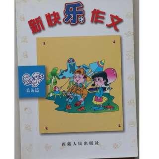 Chinese  Book :新快乐作文