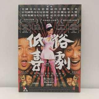 電影《低俗喜劇》(英語:Vulgaria)DVD 彭浩翔作品 杜汶澤 鄭中基 陳靜主演