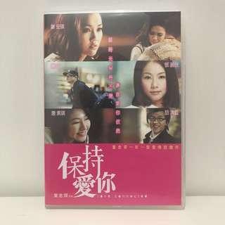 葉念琛作品 金牌大風出品 電影 保持愛你 love connected DVD