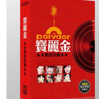 Authentic Polydor Classic Cantonese songs