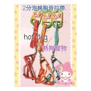 🚚 (熱狗寵物)pocket dog 2分胸背加拉帶 寵物迷你小型犬牽繩