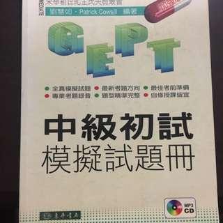 🚚 GEPT 中級英檢 試題測