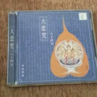 大悲咒 CD