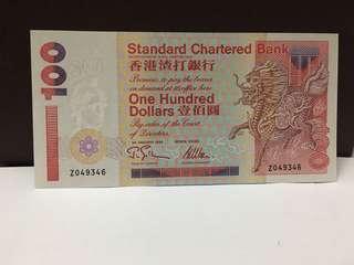 1995年渣打銀行$100~補版