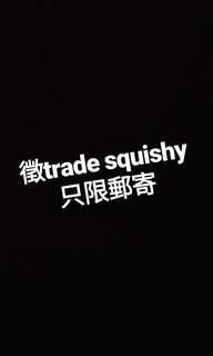 Trade squishy