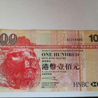 2003年 HSBC 100元紙幣 幸運號碼 AX258888