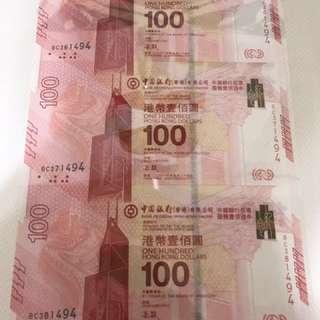 中銀百年紀念鈔 (1x 三連張 5x 單鈔)