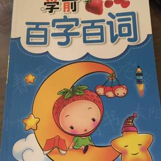Chinese Bk for nursery