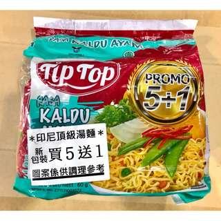 現貨特價促銷  印尼泡麵 (袋裝5+1)  Tip Top經典香雞風味湯麵  ~ 歡迎批發 ~