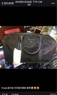 Prada 大號旅行袋 全新購自法國