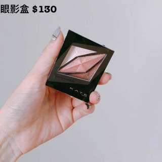 【降價售,9.9999成新】Kate 擴型深邃眼影盤BR02