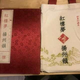 紅樓夢 揚州韻 中國郵冊
