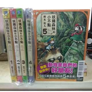 精靈森林的小不點#1-#5(#5全新及為最新一期)