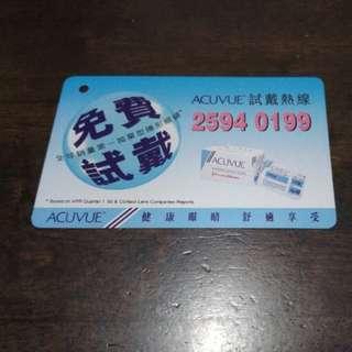 📣包郵📮車票~通用儲值 (ACUVUE)