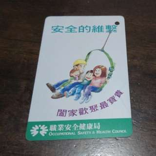📣包郵📮車票~通用儲值 (職安局)